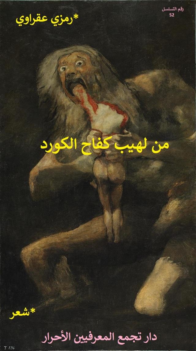272531-زحل-يلتهم-ابنه