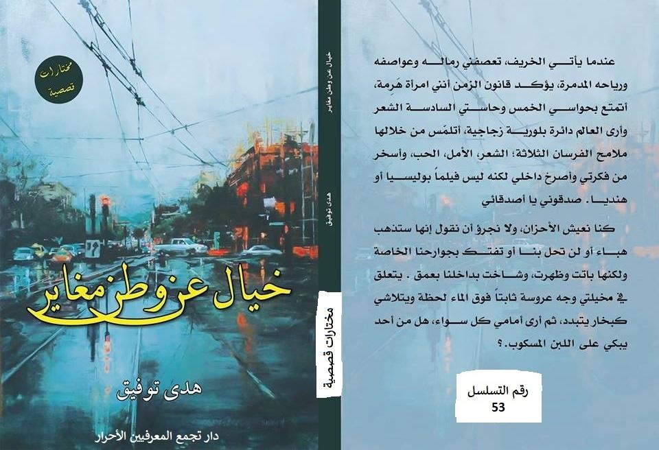 d3c41fa74 خيالٌ عن وطنٍ مغاير، هدى توفيق، مختارات قصصية – Kombûna Zanyarên Azad –  تَجَمُّع المَعْرفيين الأَحْرار