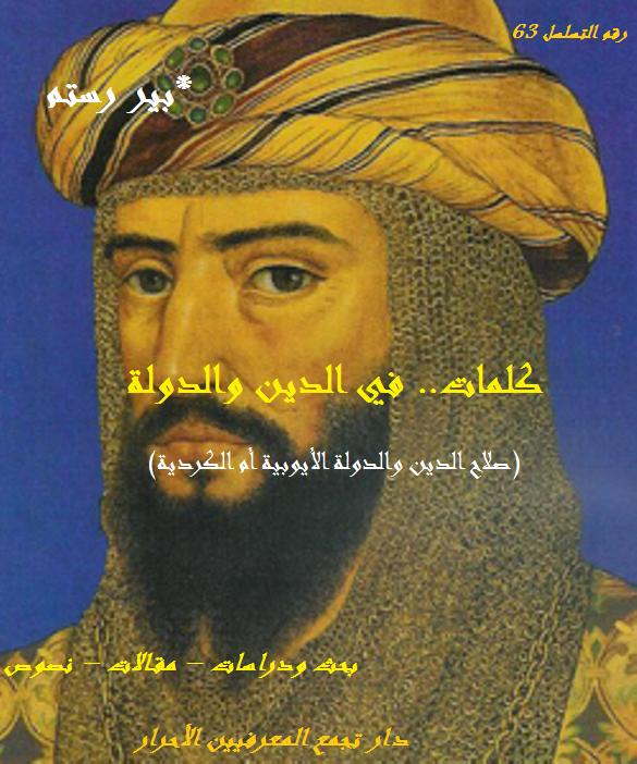 b2ed69c457b26 كلمات في الدين والدولة