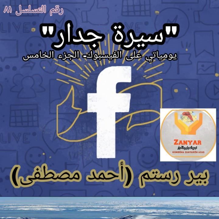 سيرة جدار يوميات على الفيسبوك الجزء الخامس بير رستم أحمد مصطفى